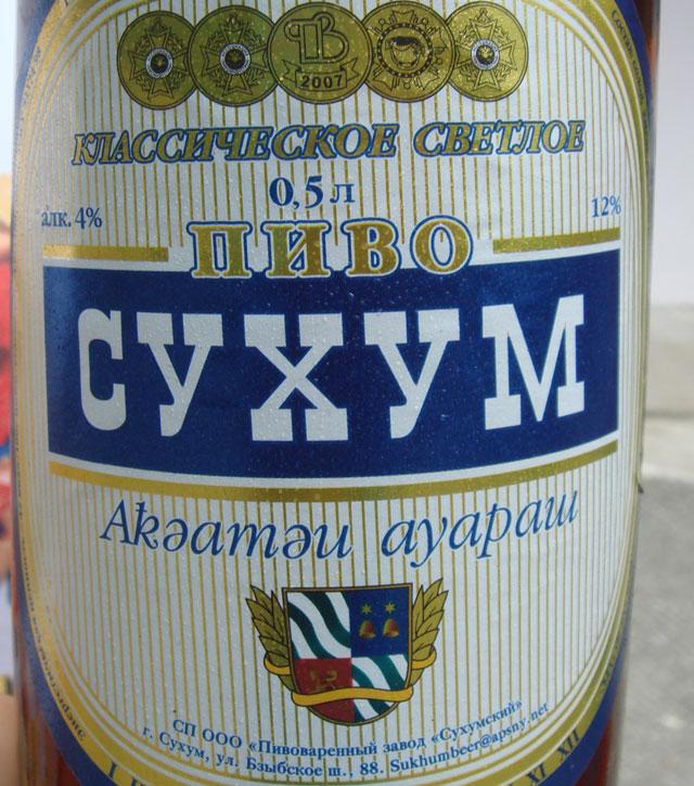 Пиво Сухум