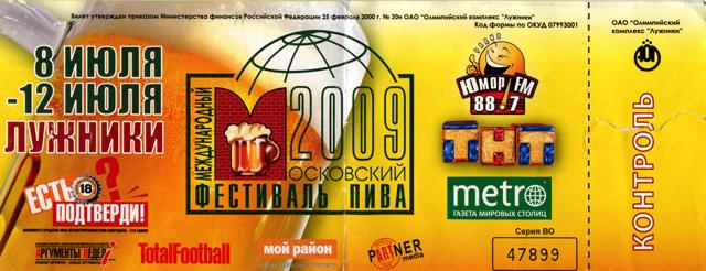 Фестивать пива 2009. Лужники