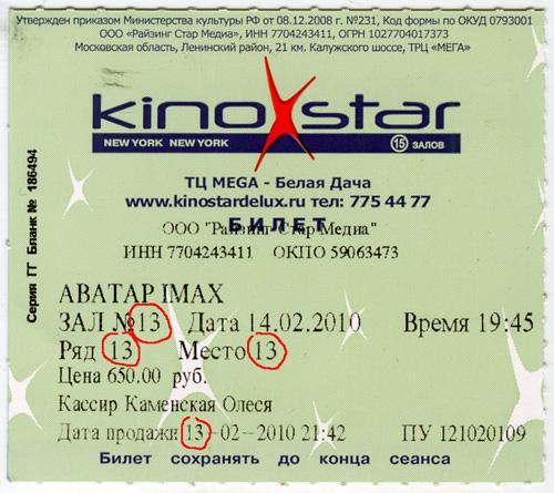 Билет в кино: 13 зал, 13 ряд, 13 место, куплен 13-го числа