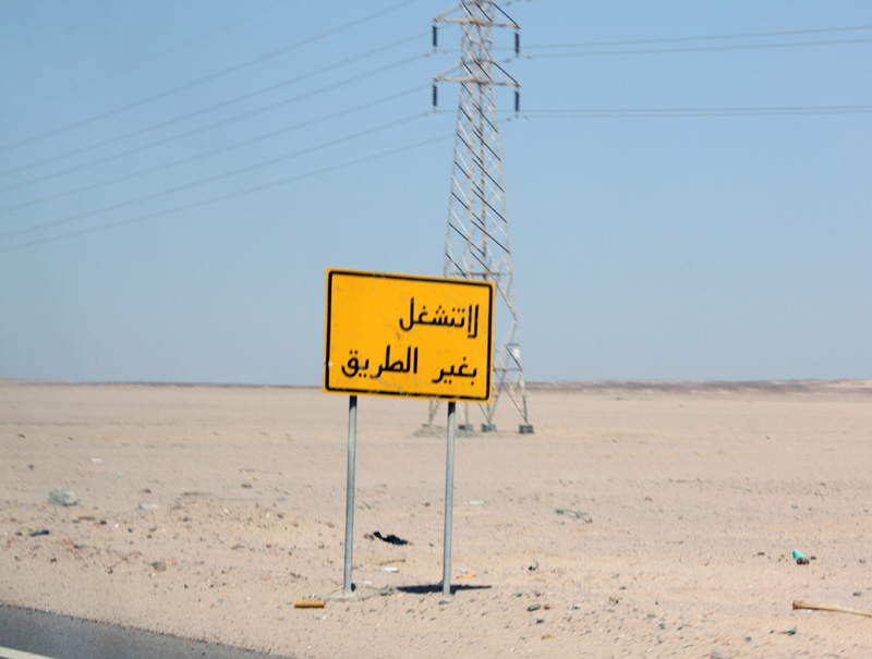 арабский дорожный знак