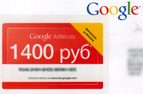 купон Google Adwords на 1400 рублей