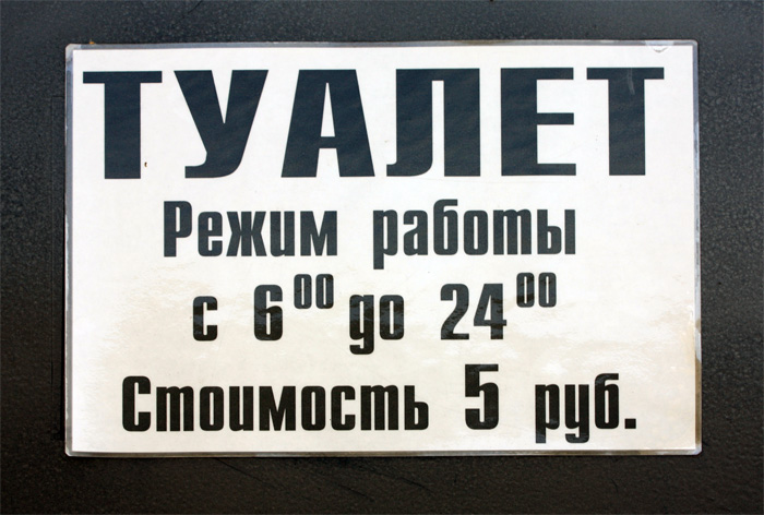 Табличка: Туалет 5 рублей