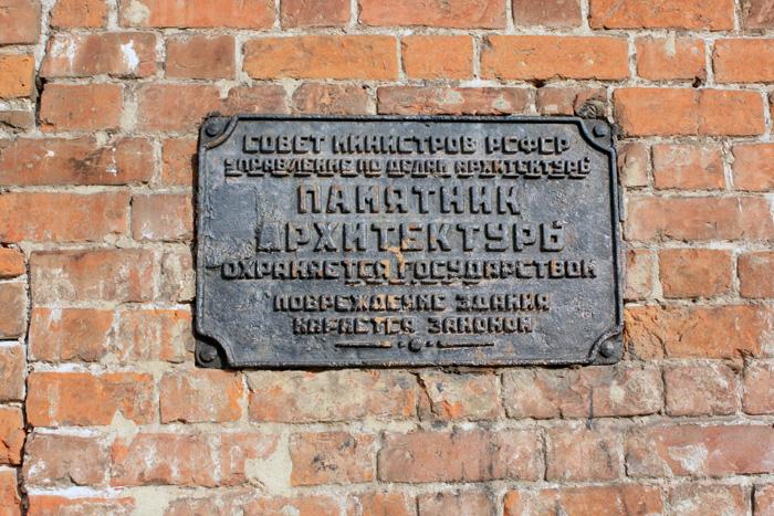 Табличка: Памятник архитектуры