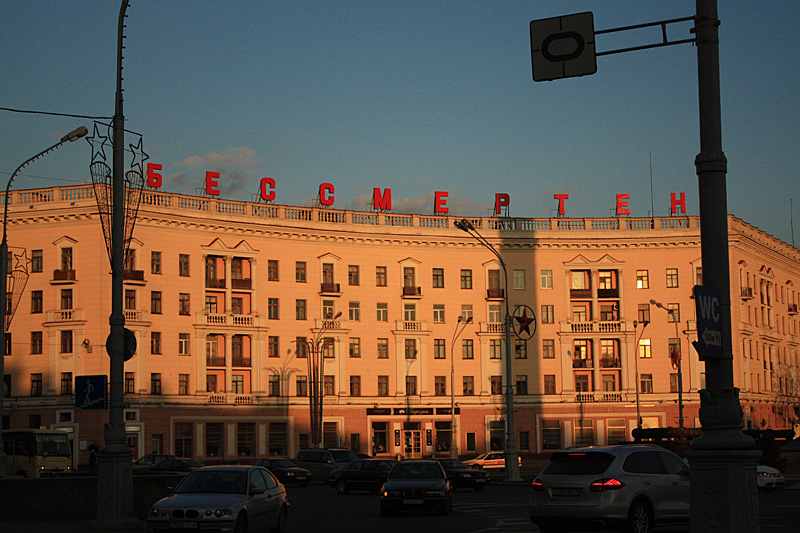 Минск. Надпись Бессмертен